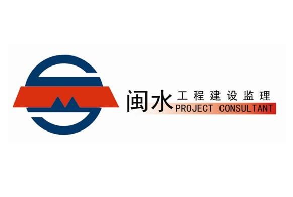 福州市閩水工程建設監理有限公司