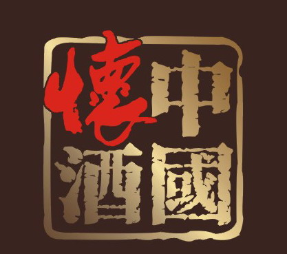 福建省中怀酒业有限公司