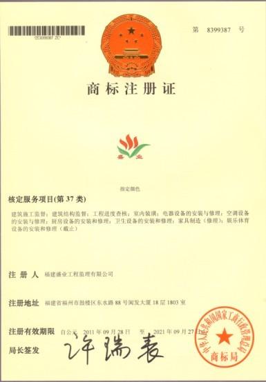 福建盛业工程监理有限公司
