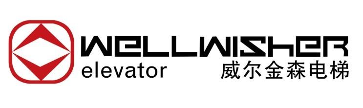 浙江威尔金森电梯有限公司