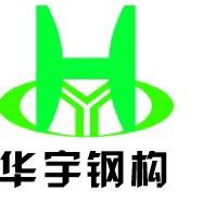 浙江华宇钢结构有限公司