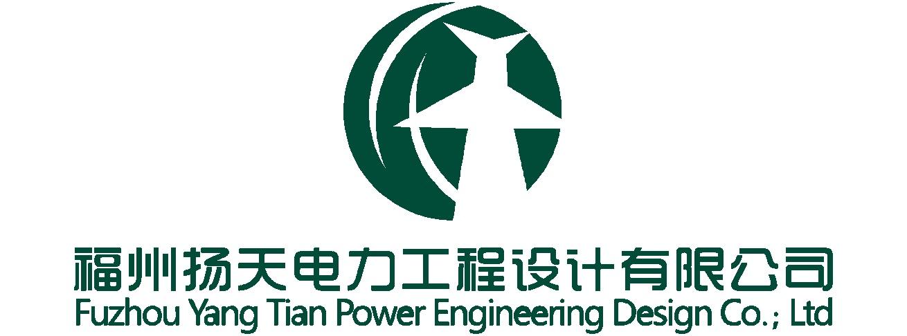 福州扬天电力工程设计有限公司
