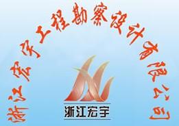 浙江宏宇工程勘察设计有限公司
