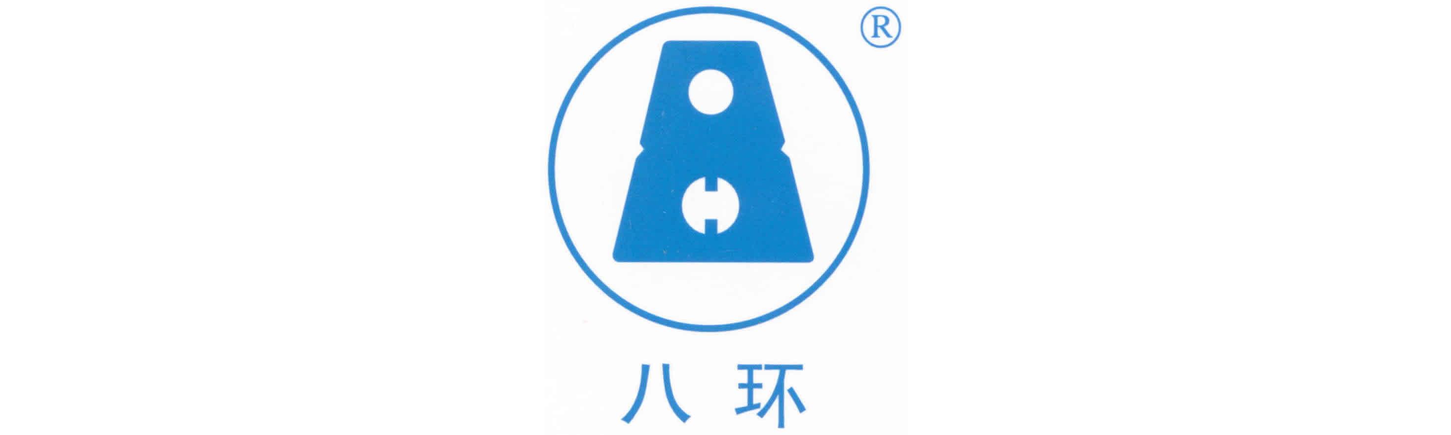 八環科技集團股份有限公司
