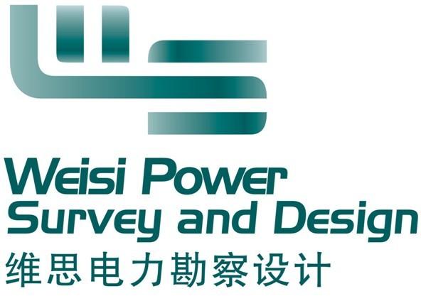 福州维思电力勘察设计有限公司