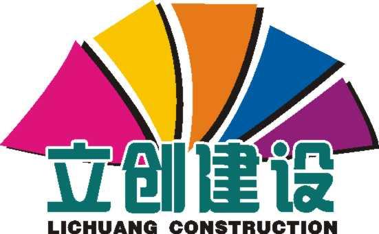 台州立创建设有限公司