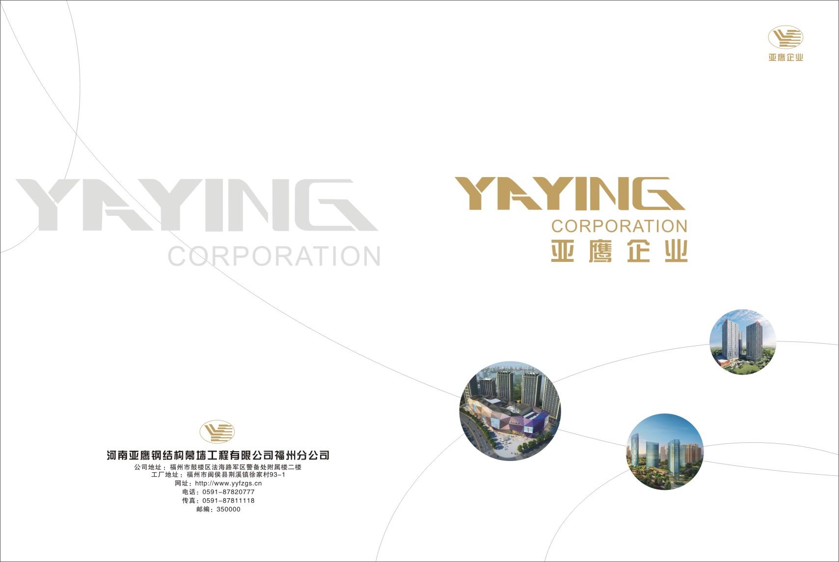 河南亚鹰钢结构幕墙工程有限公司福州分公司
