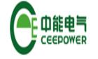 中能電氣股份有限公司