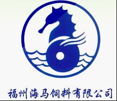 福州海马饲料有限公司