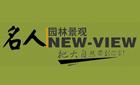 福建省福清市名人景观工程有限公司