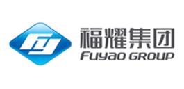 福耀玻璃工業集團股份有限公司