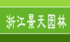 浙江景天园林工程有限公司