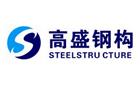 浙江高盛钢结构有限公司
