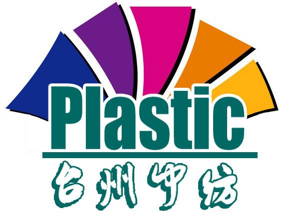 臺州中紡塑料有限公司