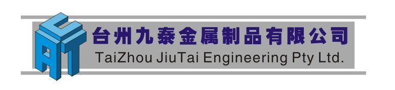 台州九泰金属制品有限公司