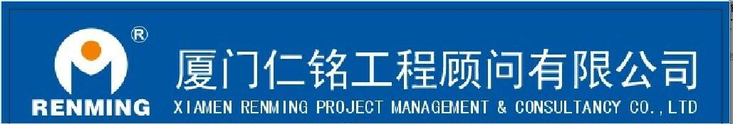 厦门仁铭工程顾问有限公司最新招聘信息
