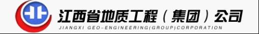 江西省地质工程(集团)公司最新招聘信息