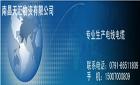 广东电线电缆集团江西办事处