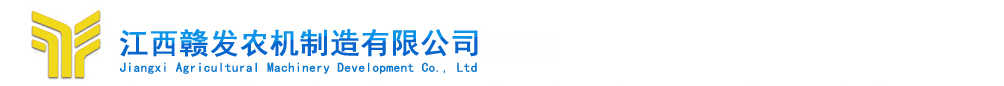 江西赣发农机制造有限公司