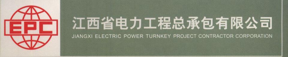 江西省电力工程总承包有限公司