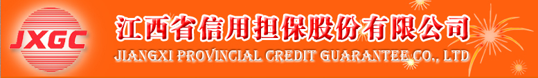 江西省信用担保股份有限公司