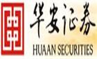 华安证券有限责任公司南昌子安路证券营业部