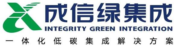 成信绿集成股份有限公司