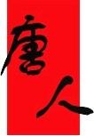 江西唐人信息工程有限公司