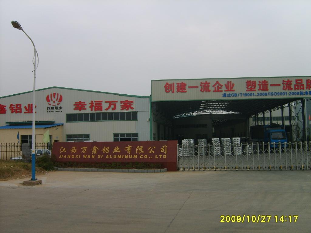 江西万鑫铝业有限公司