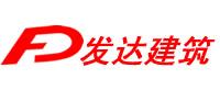 江西省發達建筑集團有限公司