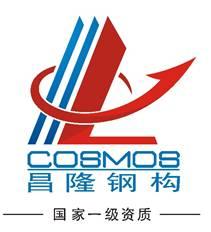 江西昌隆钢结构有限责任公司