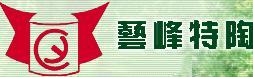 景德镇市艺峰特陶工贸有限公司