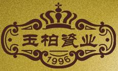 景德镇市玉柏瓷业有限公司