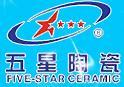 江西萍乡市五星陶瓷有限责任公司