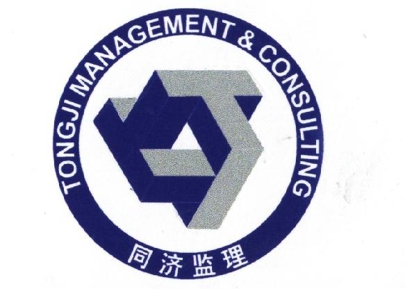萍乡市同济工程咨询监理有限公司