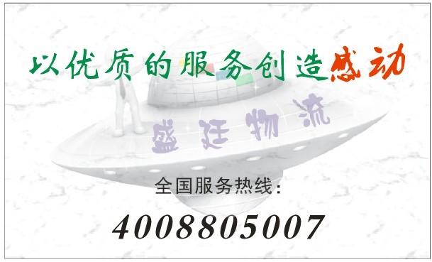 江西盛廷运业发展有 呼限公司水元波