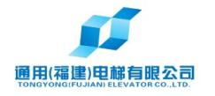 通用(福建)電梯有限公司
