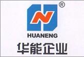 三明华能液压泵阀制造有限公司