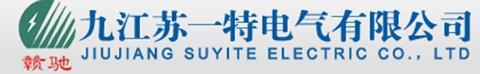 九江苏一特电气有限公司