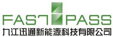 九江迅通新能源科技有限公司