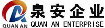 福建省泉安装饰工程有限公司