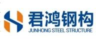 赣州君鸿钢结构有限责任公司