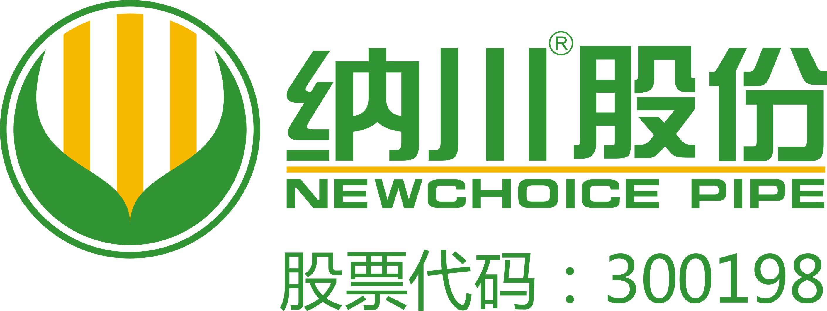 福建纳川管材科技股份有限公司