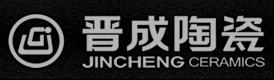 福建晋成陶瓷有限公司