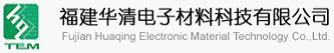福建华清电子材料科技有限公司