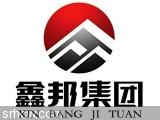 江西鑫邦实业集团有限公司