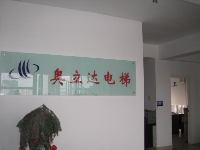 漳州市奥立达电梯工程有限公司