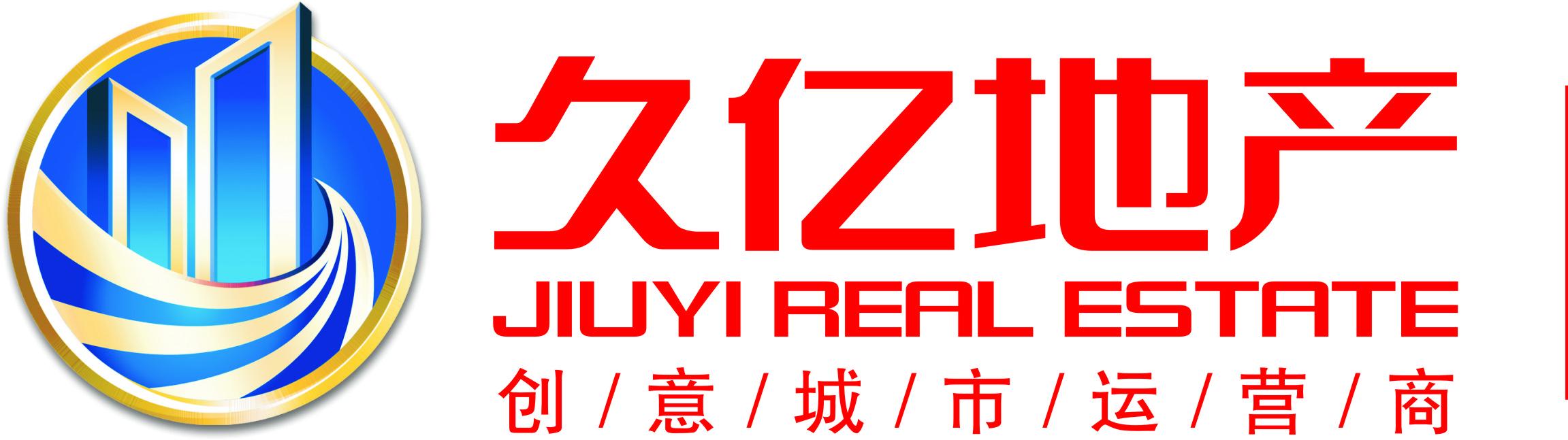 江西久亿房地产开发有限公司