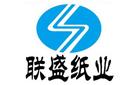 聯盛紙業(龍海)有限公司