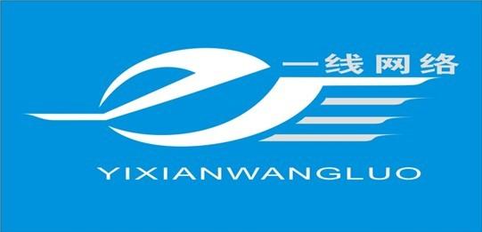 福建省一线网络技术有限公司最新招聘信息